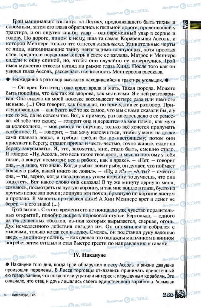 Учебники Зарубежная литература 8 класс страница 225