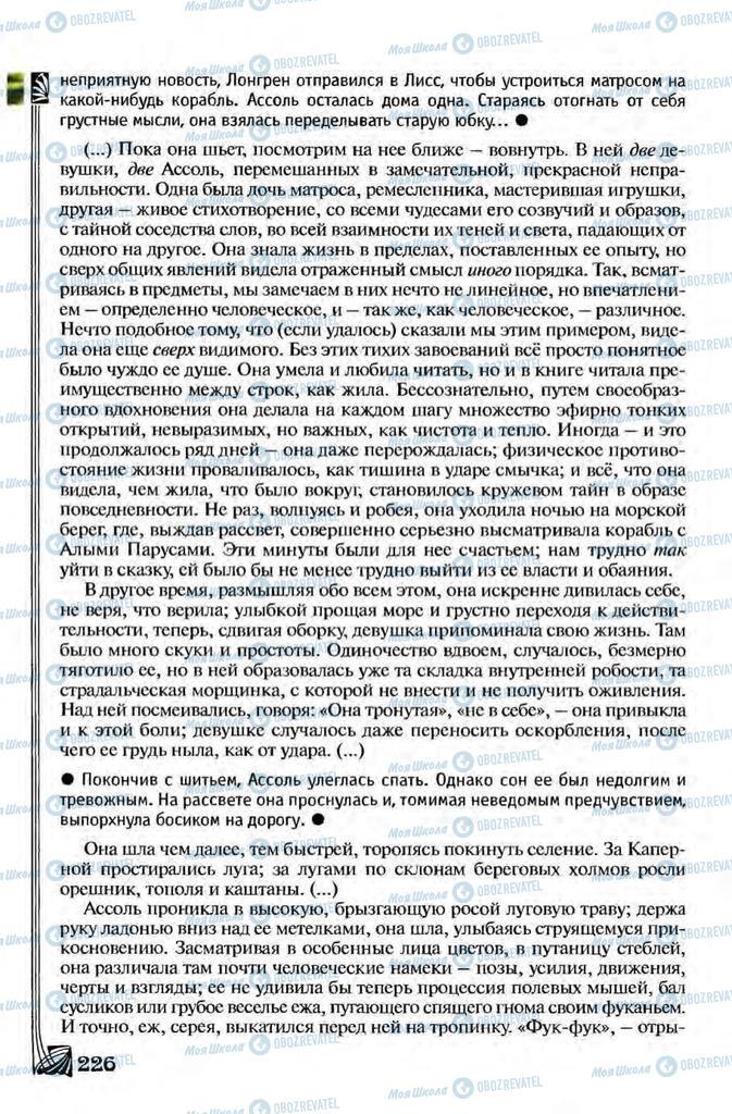 Учебники Зарубежная литература 8 класс страница 226