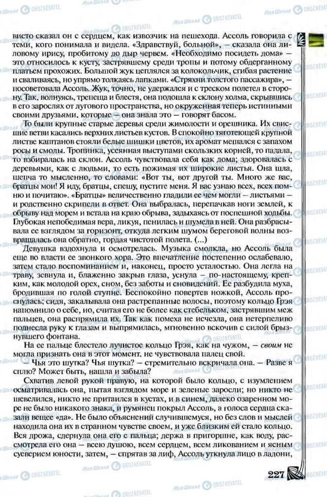 Підручники Зарубіжна література 8 клас сторінка 227
