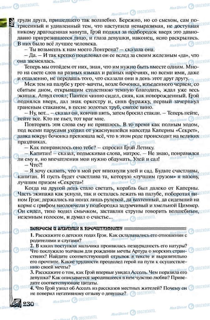 Учебники Зарубежная литература 8 класс страница 230