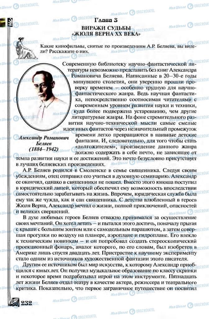 Учебники Зарубежная литература 8 класс страница 232