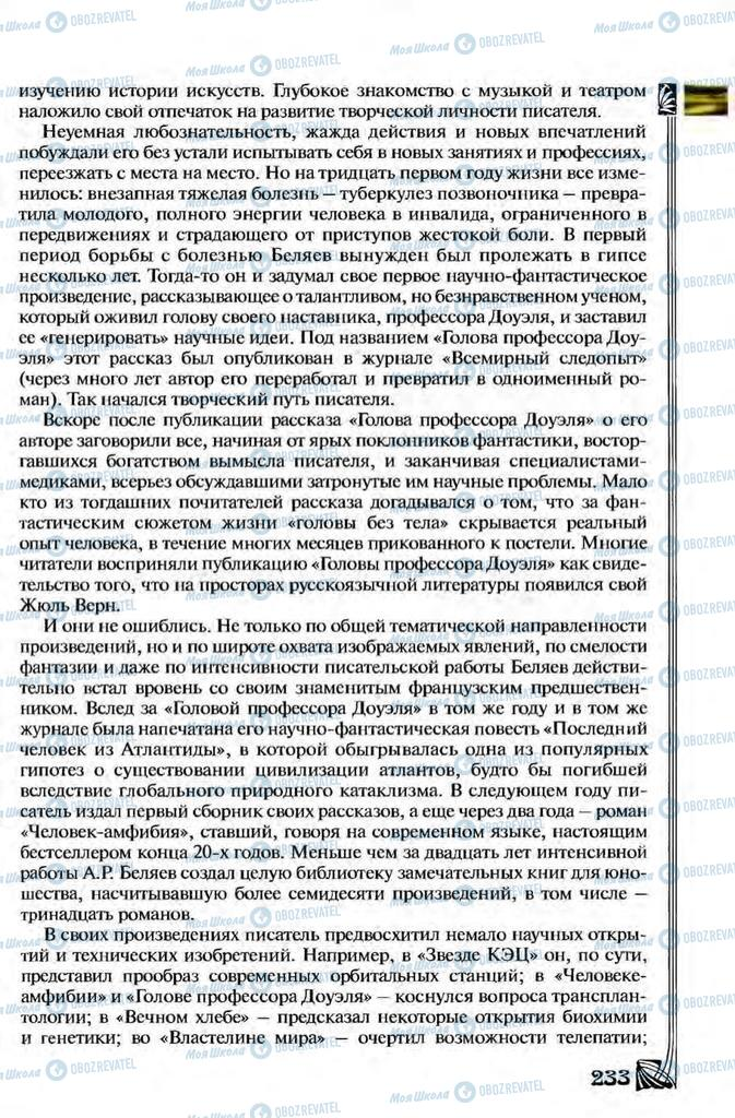 Учебники Зарубежная литература 8 класс страница 233