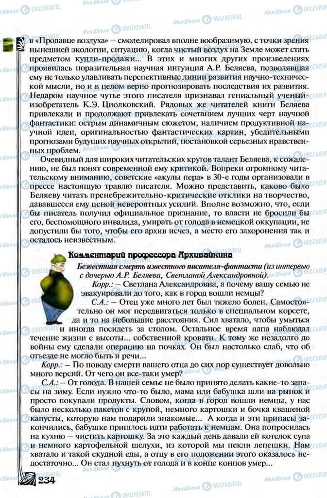Учебники Зарубежная литература 8 класс страница 234