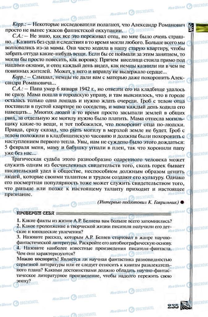 Учебники Зарубежная литература 8 класс страница 235