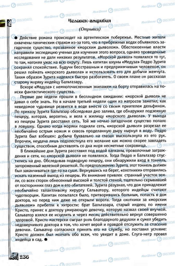 Учебники Зарубежная литература 8 класс страница 236