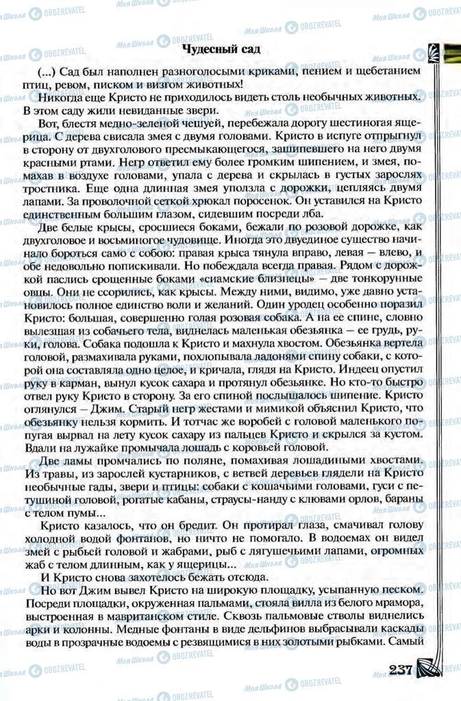 Учебники Зарубежная литература 8 класс страница 237