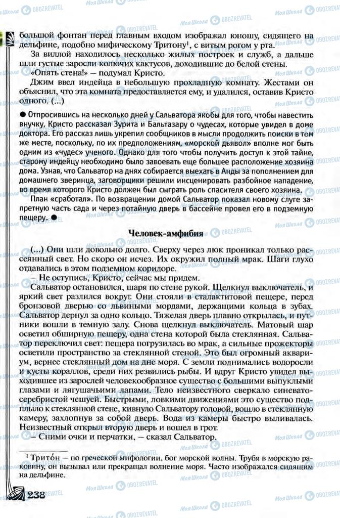 Учебники Зарубежная литература 8 класс страница 238