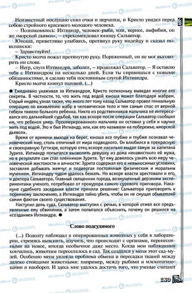 Учебники Зарубежная литература 8 класс страница 239