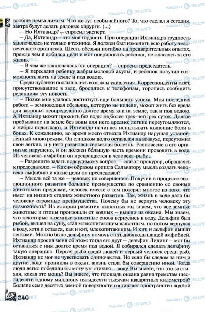 Учебники Зарубежная литература 8 класс страница 240