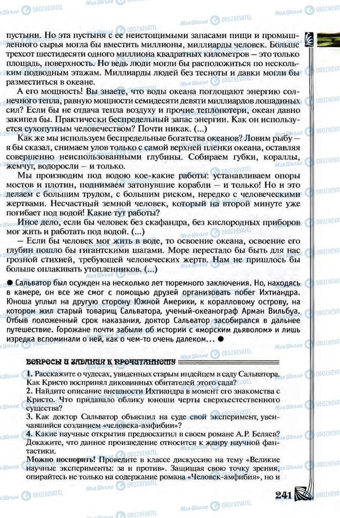 Учебники Зарубежная литература 8 класс страница 241