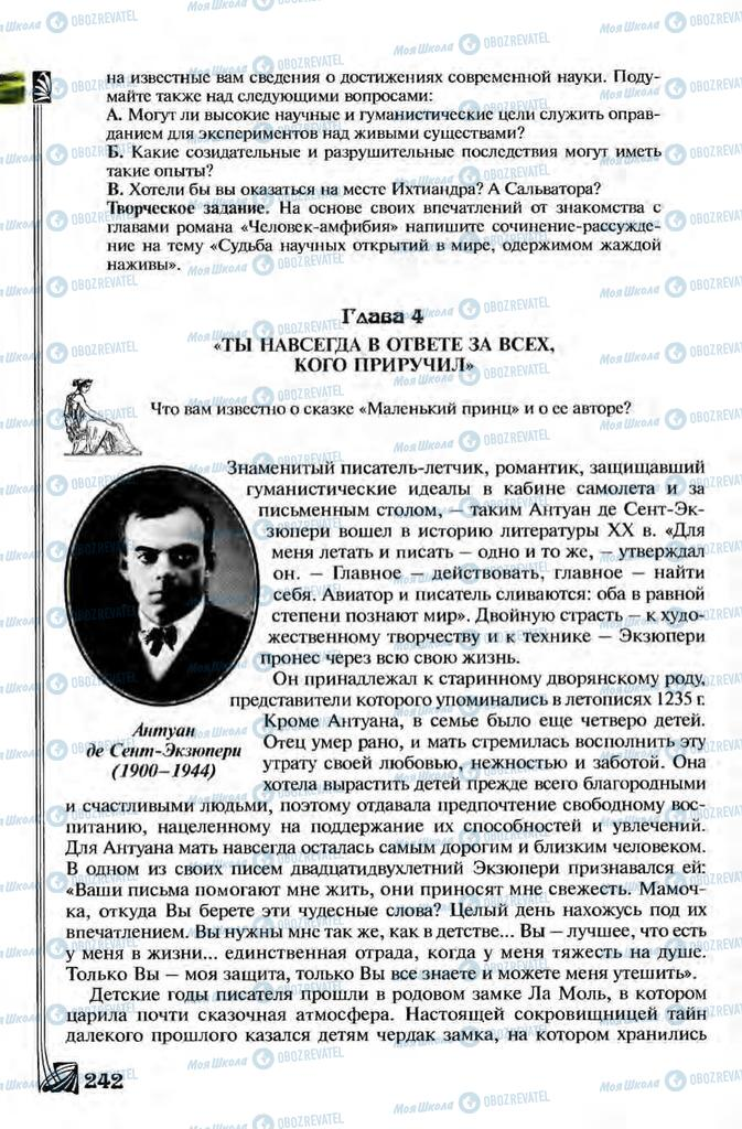 Учебники Зарубежная литература 8 класс страница 242