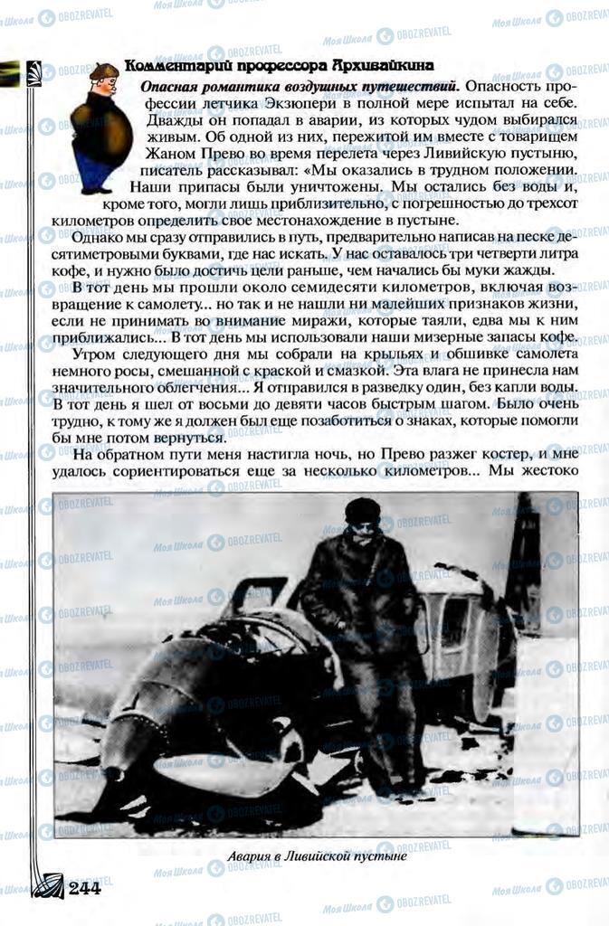 Учебники Зарубежная литература 8 класс страница 244