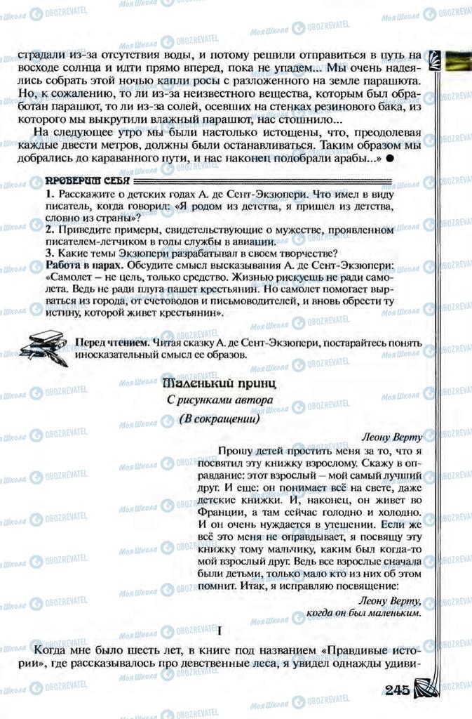 Учебники Зарубежная литература 8 класс страница 245