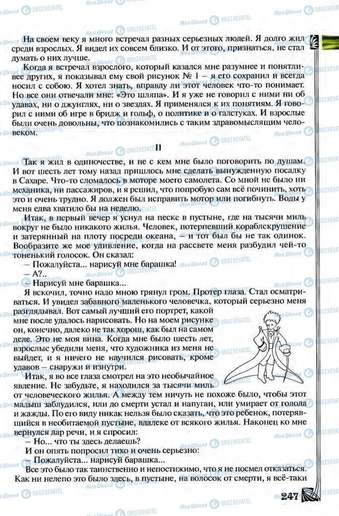 Учебники Зарубежная литература 8 класс страница 247