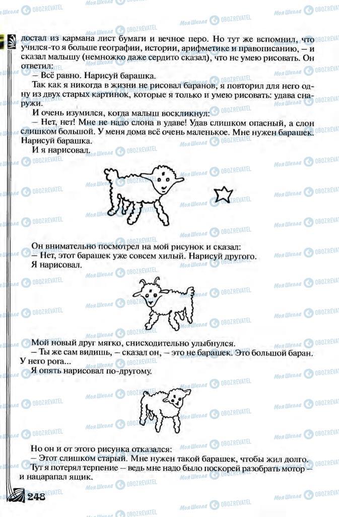 Учебники Зарубежная литература 8 класс страница 248