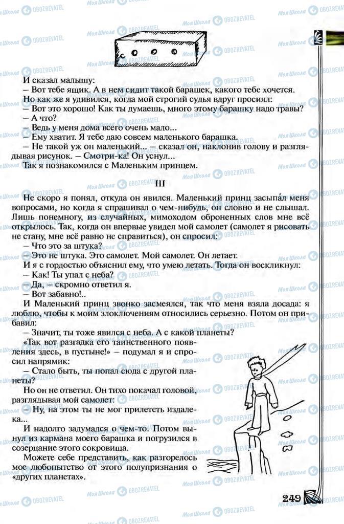 Учебники Зарубежная литература 8 класс страница 249