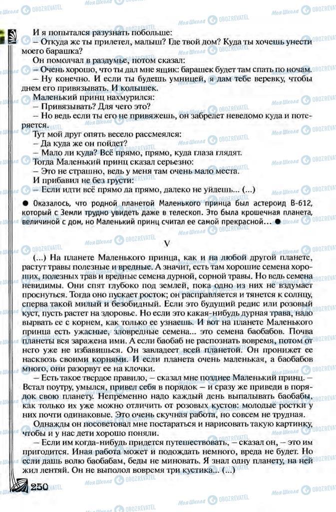 Учебники Зарубежная литература 8 класс страница 250