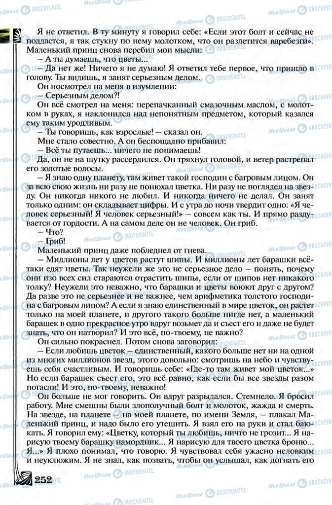 Учебники Зарубежная литература 8 класс страница 252