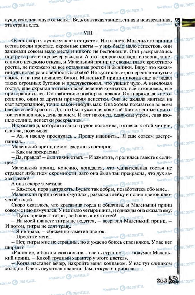 Учебники Зарубежная литература 8 класс страница 253