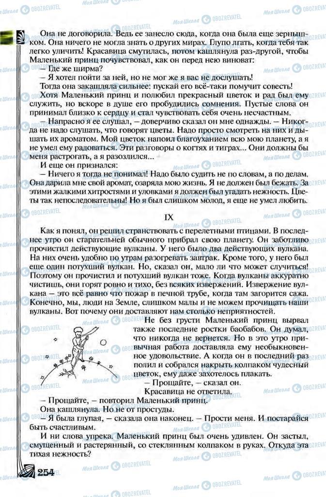 Учебники Зарубежная литература 8 класс страница 254