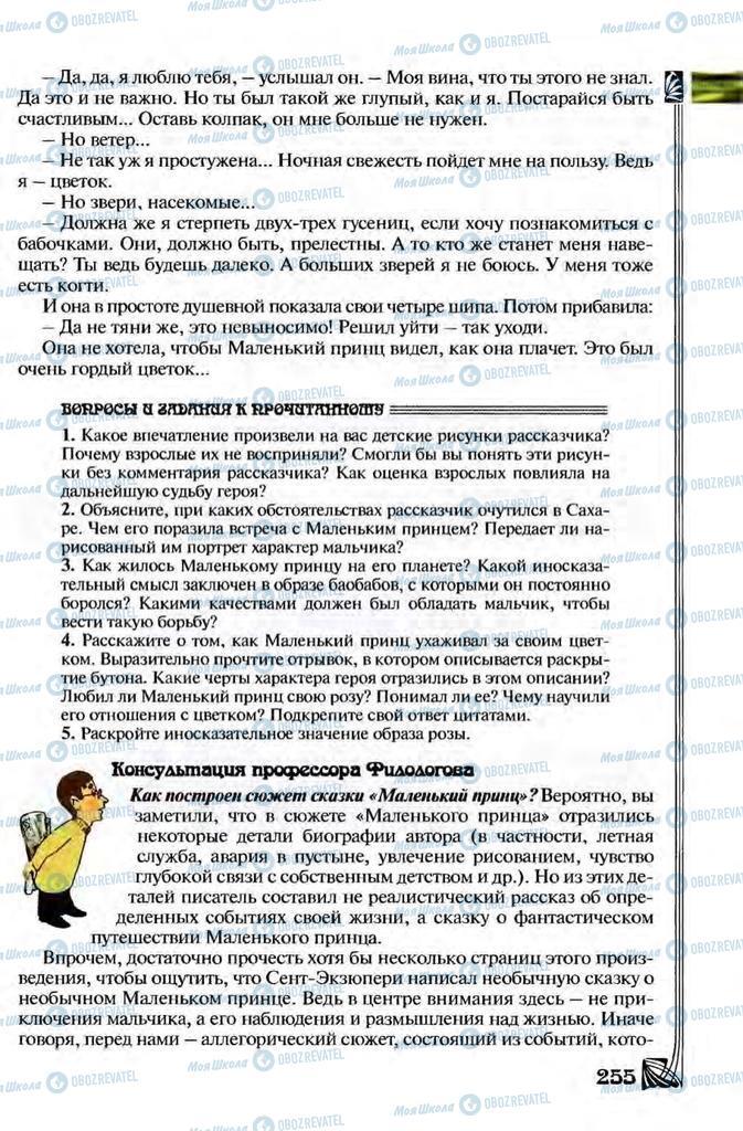 Учебники Зарубежная литература 8 класс страница 255