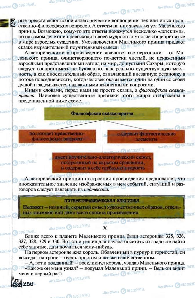 Учебники Зарубежная литература 8 класс страница 256