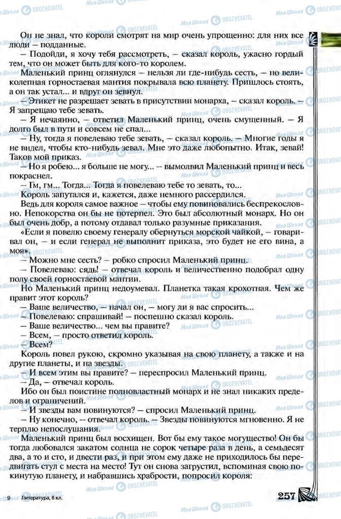 Учебники Зарубежная литература 8 класс страница 257