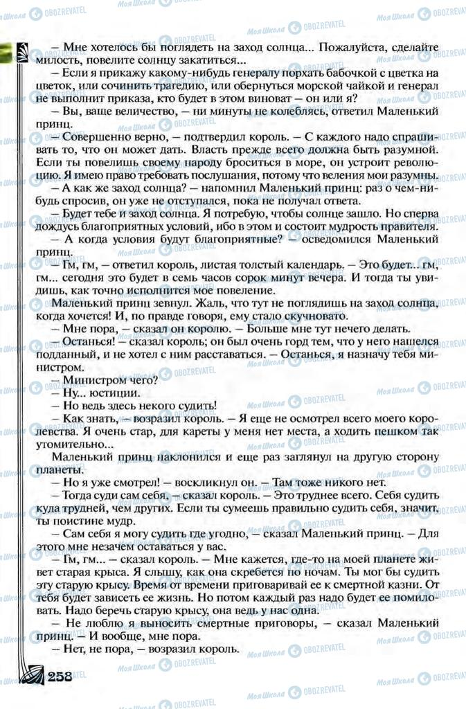Учебники Зарубежная литература 8 класс страница 258