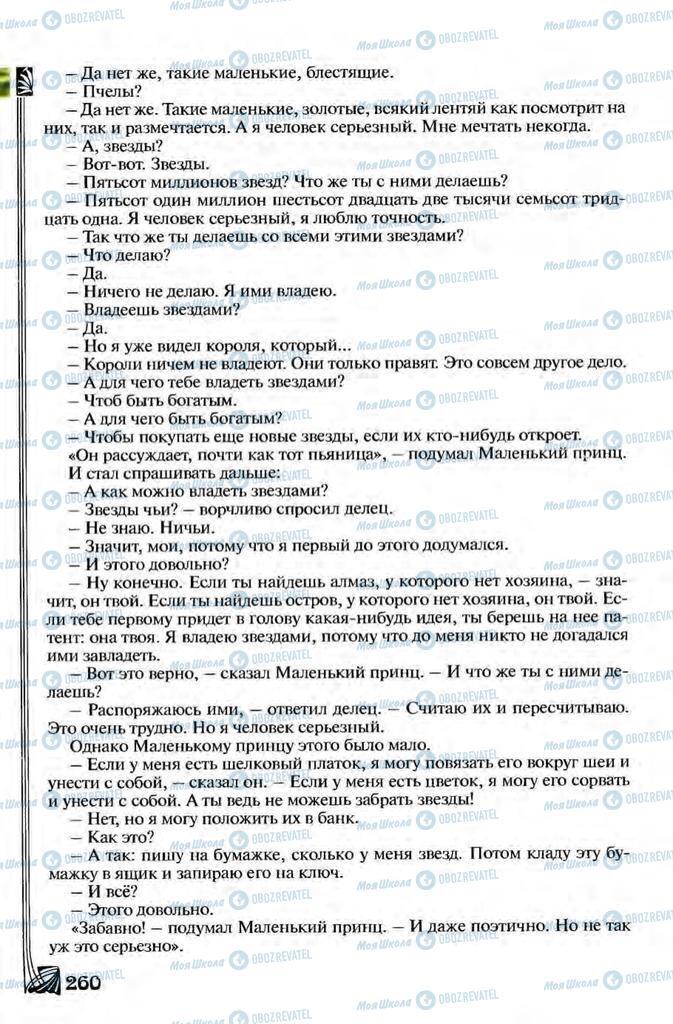 Учебники Зарубежная литература 8 класс страница 260