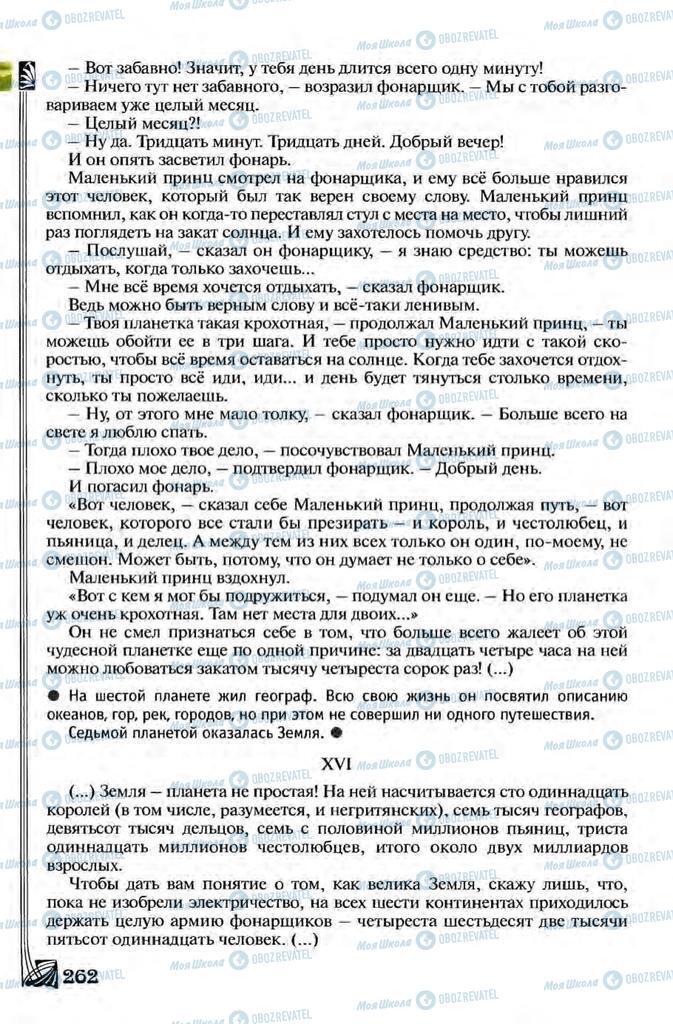 Учебники Зарубежная литература 8 класс страница 262