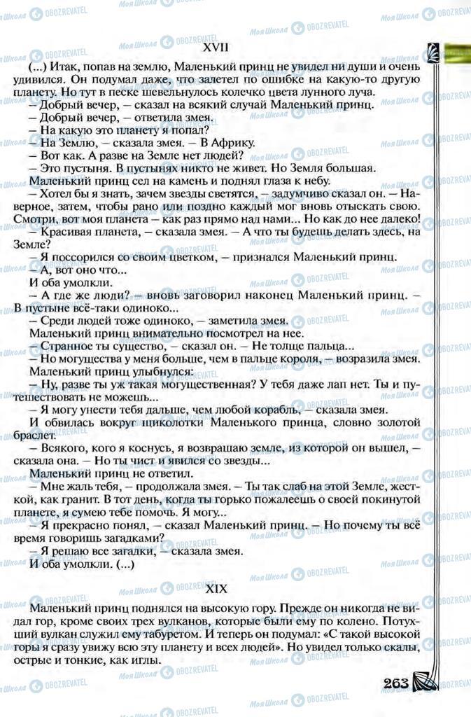 Учебники Зарубежная литература 8 класс страница 263