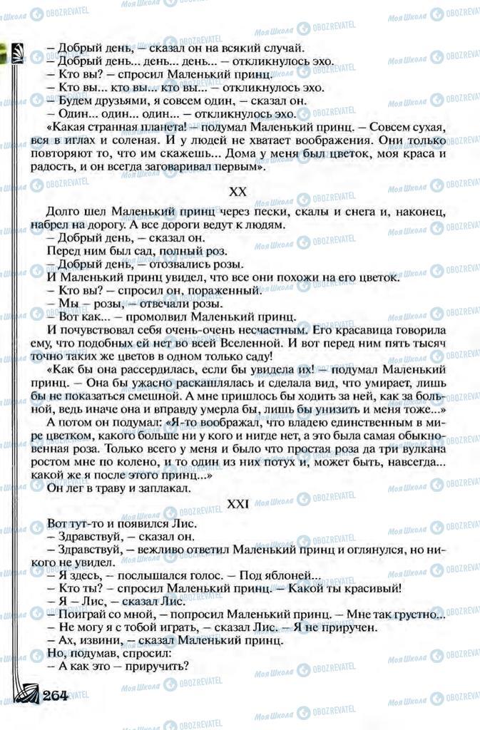 Учебники Зарубежная литература 8 класс страница 264