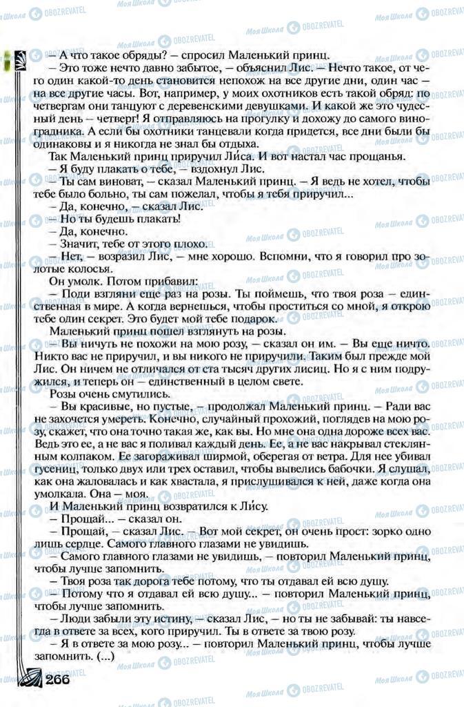 Учебники Зарубежная литература 8 класс страница 266
