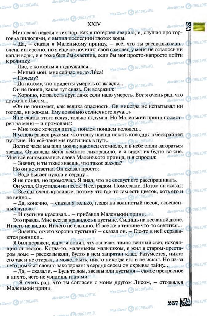 Учебники Зарубежная литература 8 класс страница 267