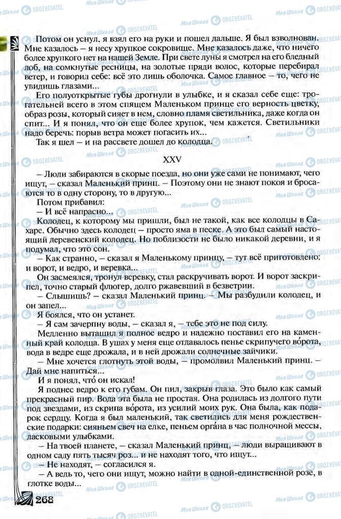 Учебники Зарубежная литература 8 класс страница 268