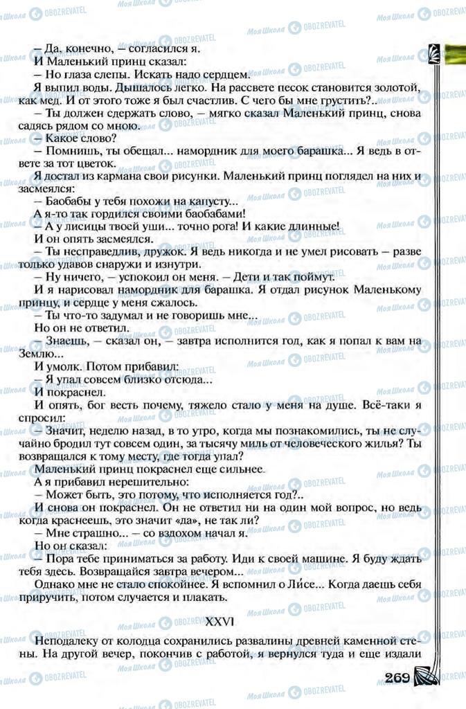 Учебники Зарубежная литература 8 класс страница 269