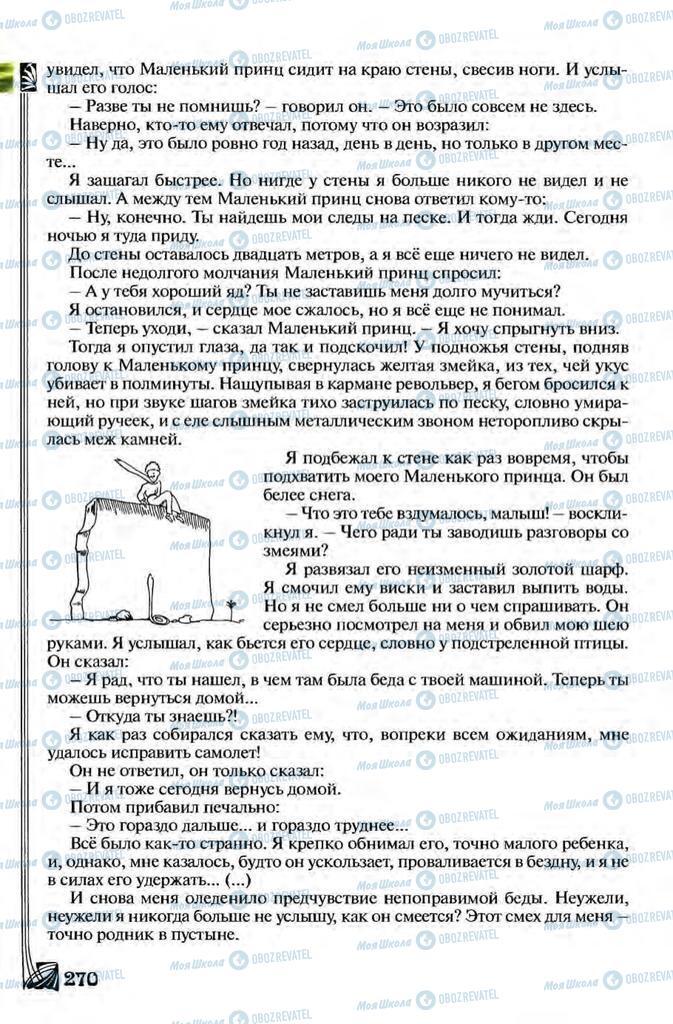 Учебники Зарубежная литература 8 класс страница 270