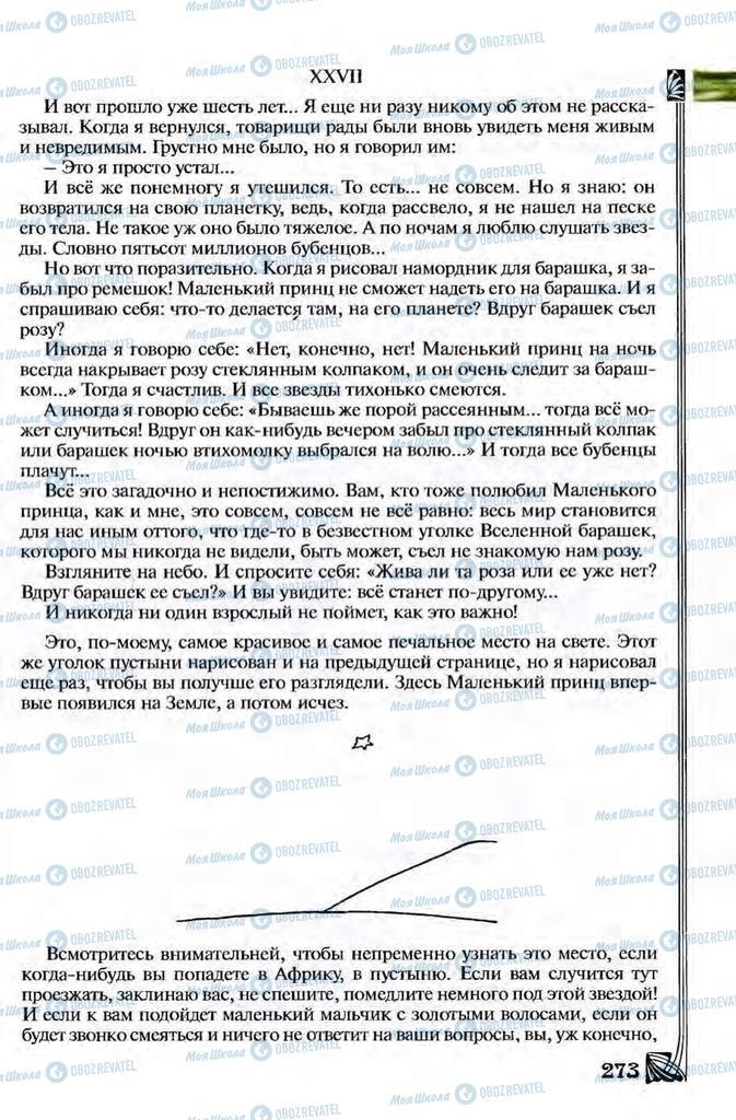 Учебники Зарубежная литература 8 класс страница 273