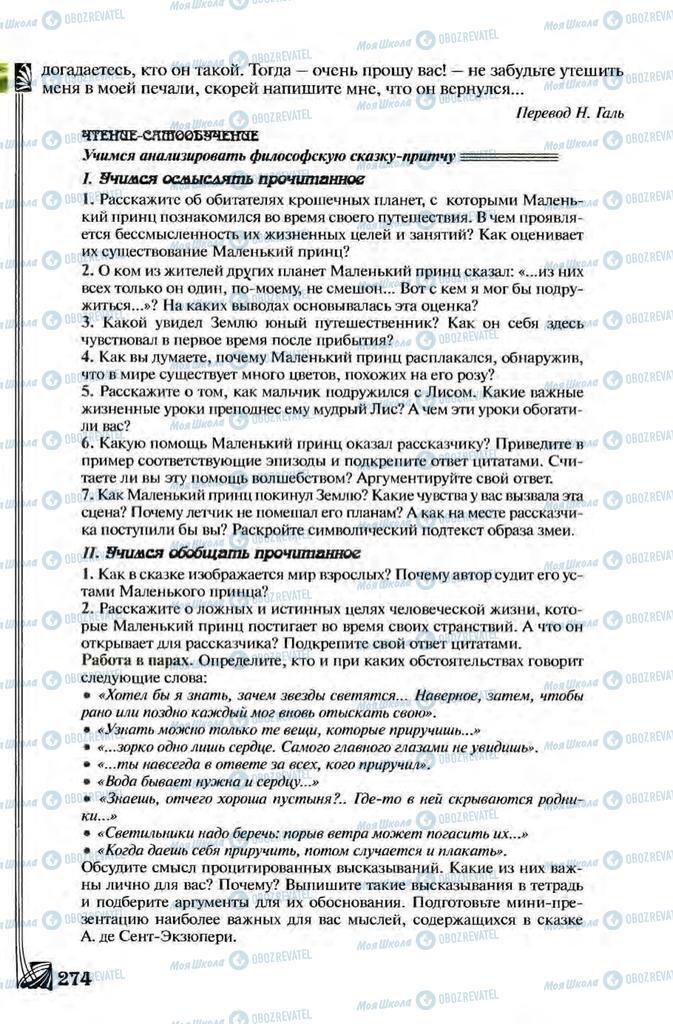 Учебники Зарубежная литература 8 класс страница 274