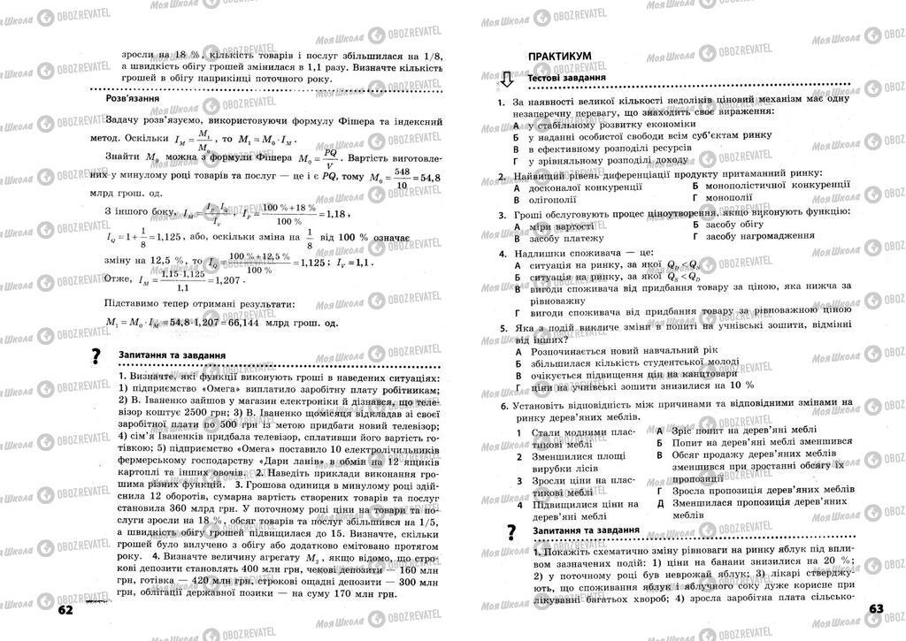 Підручники Економіка 11 клас сторінка  62-63