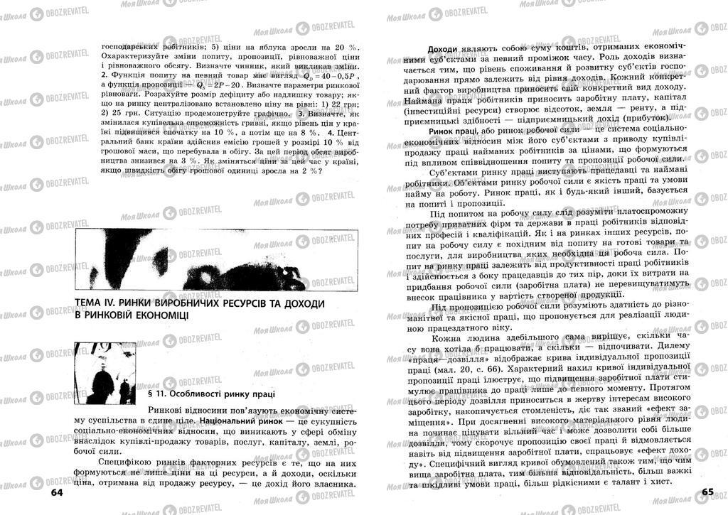 Підручники Економіка 11 клас сторінка  64-65