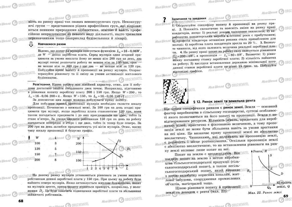 Підручники Економіка 11 клас сторінка  68-69