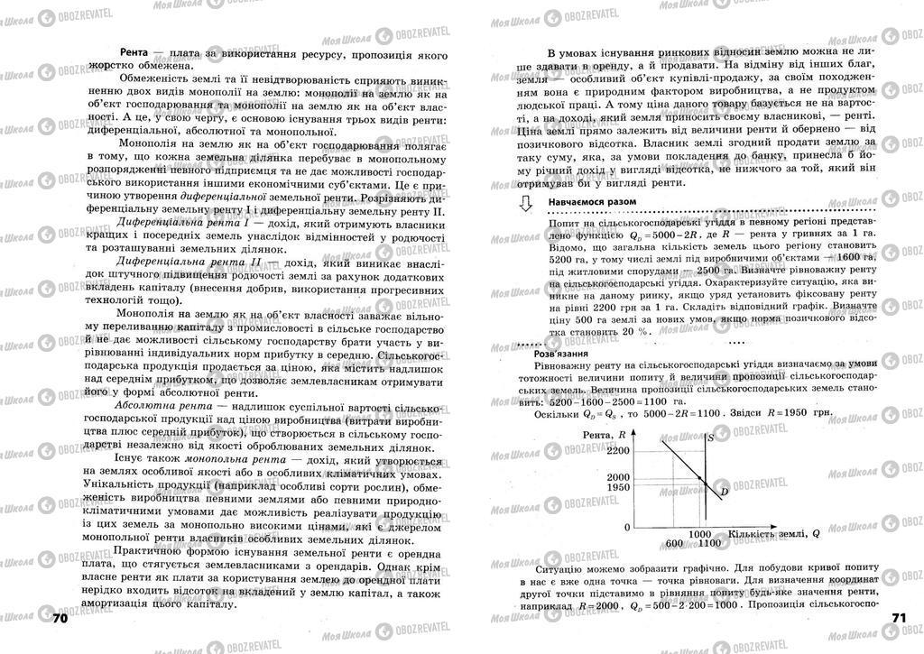 Підручники Економіка 11 клас сторінка  70-71
