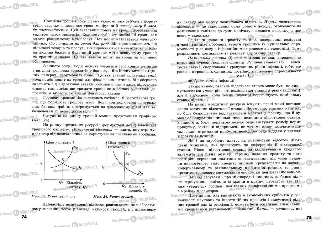 Учебники Экономика 11 класс страница  74-75