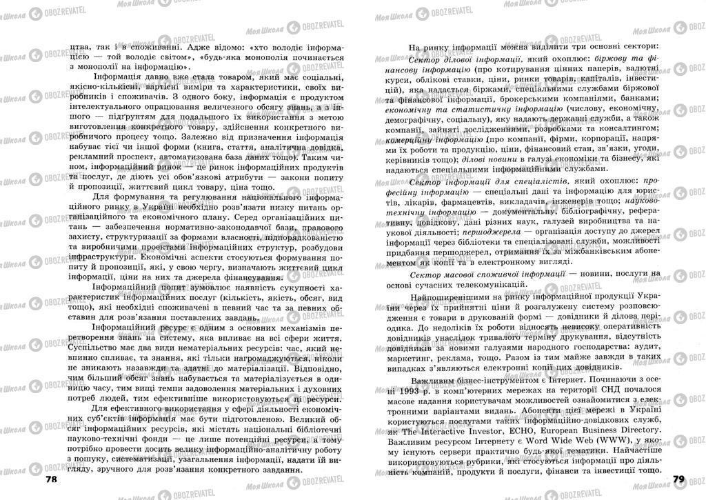 Підручники Економіка 11 клас сторінка  78-79