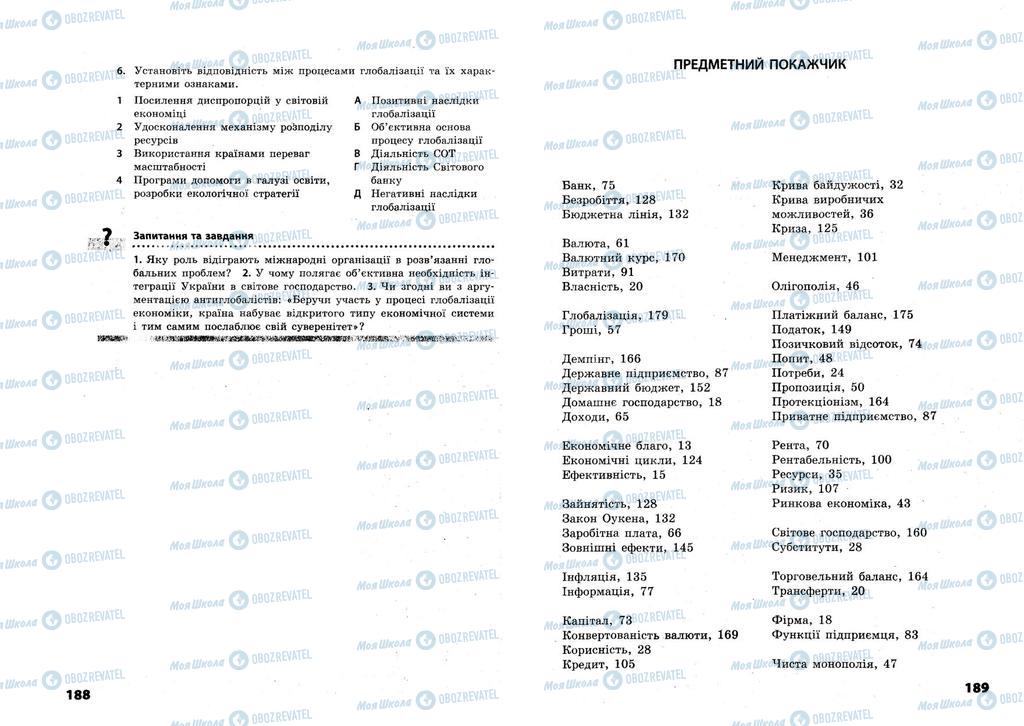 Підручники Економіка 11 клас сторінка  188-189
