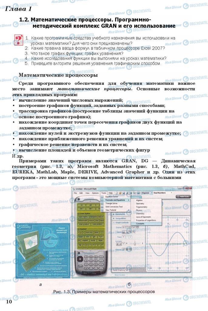 Підручники Інформатика 11 клас сторінка 10