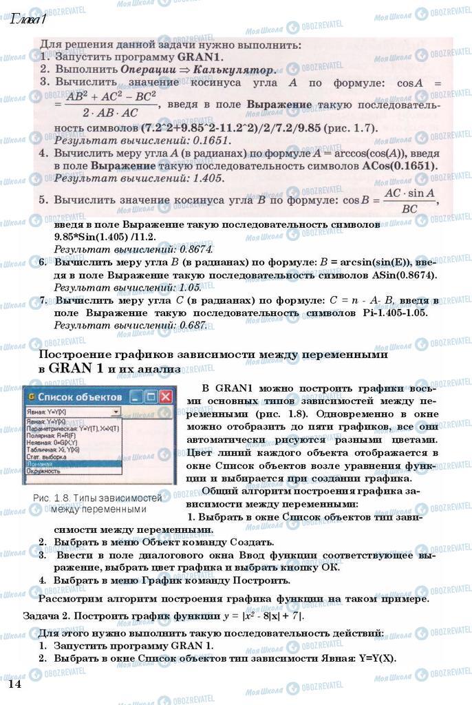 Підручники Інформатика 11 клас сторінка 14