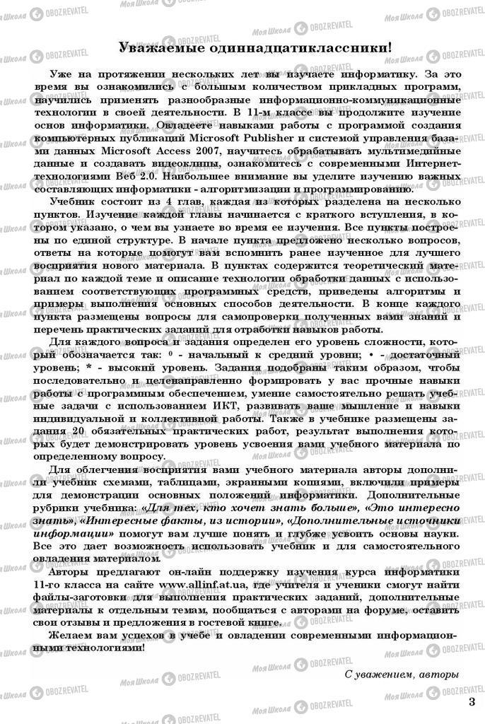 Підручники Інформатика 11 клас сторінка  3