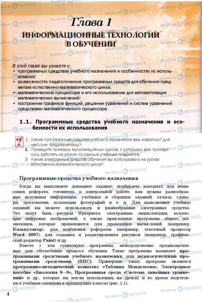 Підручники Інформатика 11 клас сторінка  4